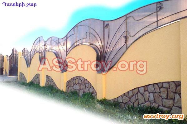 Կոմբինացված ցանկապատ՝ բնական կամ «վայրի քար», երկաթյա ճաղեր,սվաղված և ներկված պատեր