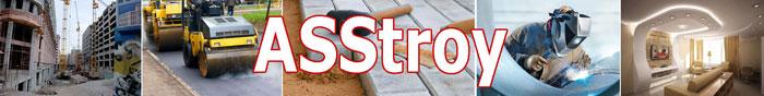 ASStroyշինարարական կազմակերպությունը կատարում է ցանկացած տեսակի շինարարականաշխատանքների պատվերներ