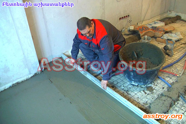 Հատակի բետոնավորումը(ստյաժկան) շինարարության կարևոր և անհրաժեշտ աշխատանքներից է