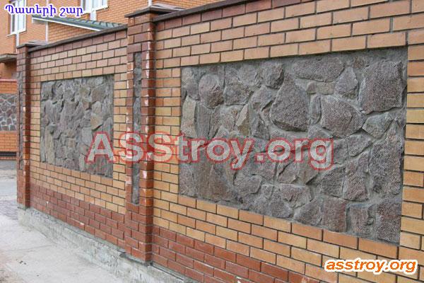 Պատերի շար անանոն բնական քարերով և երեսպատում աղյուսով