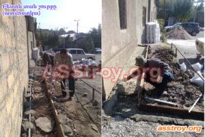 beton, atmostka, styajka