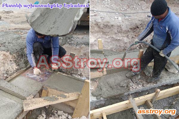 Բետոնի աշխատանքներ Երևանում