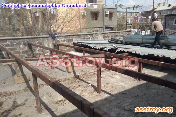 Տանիքի հավաքում Երևանում