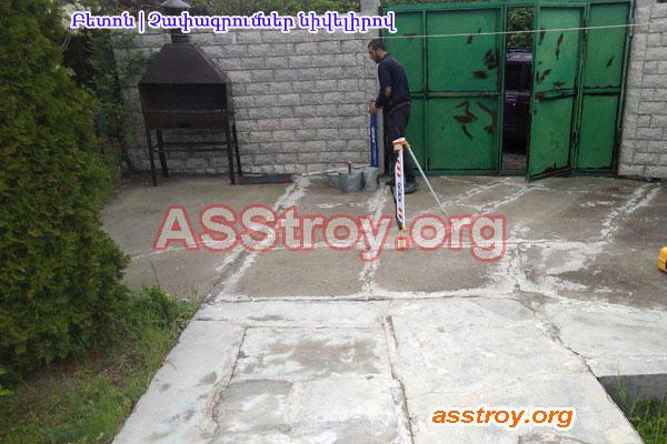 Բետոնային աշխատանքներԵրեւանումևամբողջ Հայաստանում