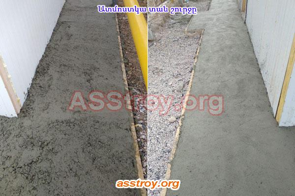 Ատմոստկա, բետոն, otmostka, beton