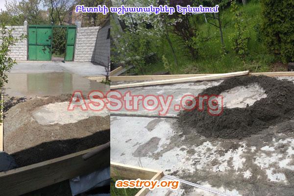 Бетонные работы в Ереване и по всей Армении