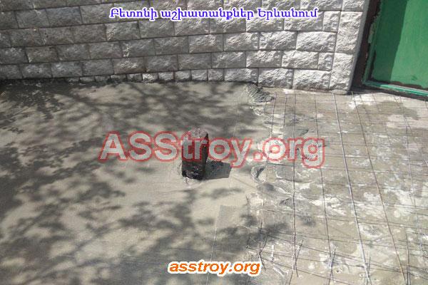 Բետոնի աշխատանքներ՝ ստյաժկա (бетон - стяжка) . Երեւանումև ողջ հանրապետությունում