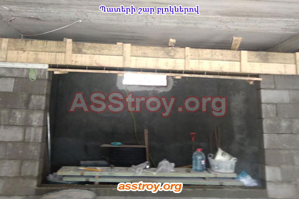 Բլոկներովպատերի շարիօրինակ Երևան քաղաքում