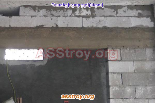 Պատերի շար բլոկներովԵրևանում