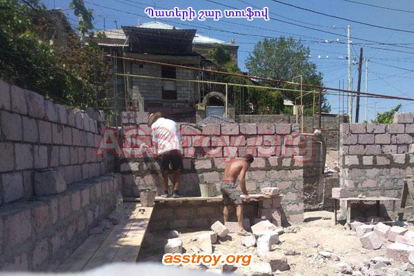 Պատերի շար տուֆով