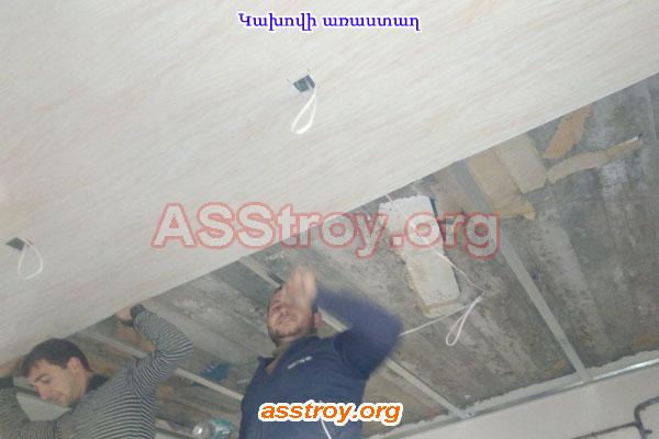 Կախովի պատալոկ (висячий потолок)