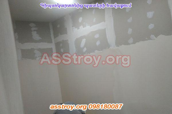 Գիպսոկարտոնից պատերի հավաքում Երևանում
