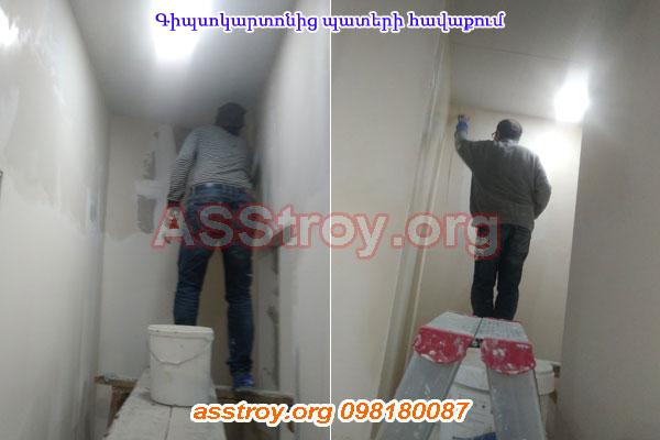 Գիպսոկարտոնից պատերի հավաքում