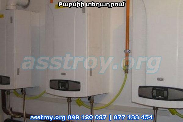 Ջեռուցման կաթսաների տեղադրում