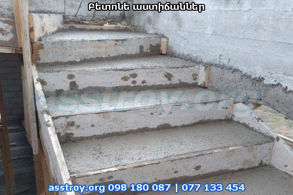 Բետոնից աստիճաններ