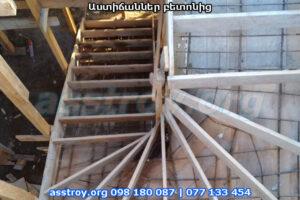 Աստիճաններ բետոնից
